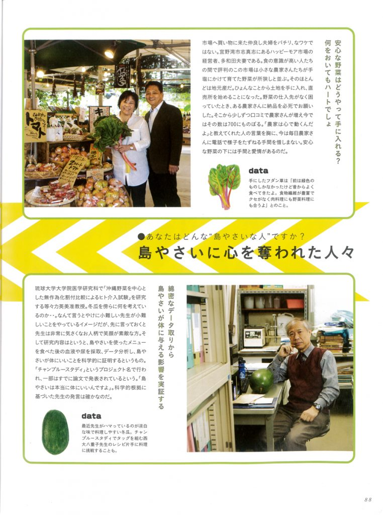 okinawaichiba1-2